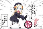 アビゲイルちゃん VS 一輪車