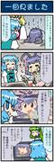がんばれ小傘さん 3096