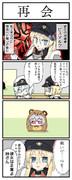 【激ホマ4コマ】ビスマルク、帰還!