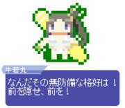 【ドット】牛若丸