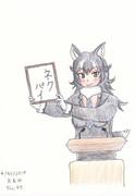 平成最後に描いたタイリク先生