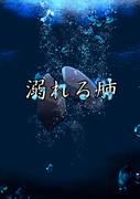 CoCシナリオ「溺れる肺」