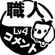職人コメントLv4