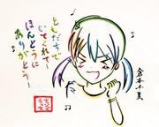 ひらがなで歌う千夏ちゃんを描いてみた