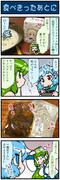 がんばれ小傘さん 3098