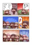 砂塚あきらと双葉杏