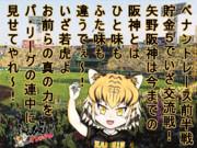 いざ交流戦!頑張れ阪神タイガース!