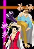 """""""茶豚""""トキカケ&""""桃兎""""ギオン"""
