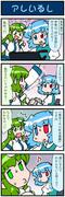 がんばれ小傘さん 3099