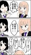 わたモテ更新日夏帆&明日香!(更新日明日香その4)