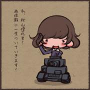 秋山優花里さんのお誕生日だそうです