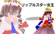 【MMD】リップルスター女王【星のカービィ】
