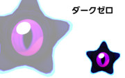 【MMD】ダークゼロ【星のカービィ】