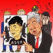 吉本カラテカ入江氏の契約を解消
