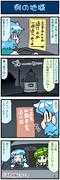 がんばれ小傘さん 3100