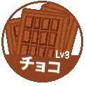 チョコ取得Lv3
