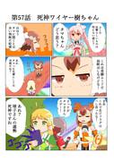 ゆゆゆい漫画57話