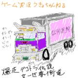 『爆走デコトラ伝説〜男一匹夢街道〜』OPイラスト