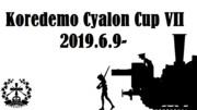 【祝】第七回これでもCyalon杯【第七回】