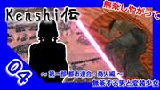 【kenshi】kenshi伝 part.04 サムネイル用
