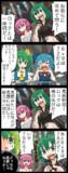 【四コマ】ロックな鳥獣伎楽