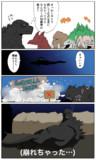 帰宅するゴジラ