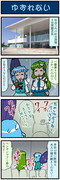 がんばれ小傘さん 3104