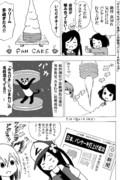 「ひとりぼっちの○○生活」二次創作「パンケーキ打ち上げ」