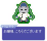 【ドット】トリムマウ