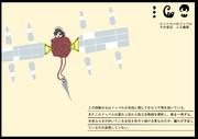 松本香子のドッペル