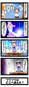 けもフレ4コマ漫画 その7