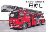 東京消防庁日野消防署 はしご車「日野L」