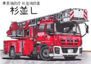東京消防庁杉並消防署 はしご車「杉並L」