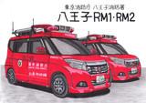 東京消防庁八王子消防署 山岳救助車「八王子RM1・RM2」