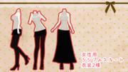 女性用シンプルスカート衣装2種