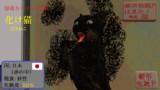 【怪奇カード-その186】化け猫(ばけねこ)