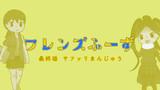 【小説アップ!】フレンズふーず:最終話【サファリまんじゅう】