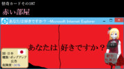 【怪奇カード-その187】赤い部屋