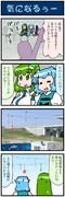 がんばれ小傘さん 3108