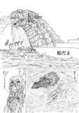船に乗ってたら怪獣に遭遇した的な