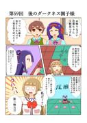ゆゆゆい漫画59話