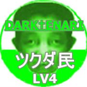 ツクダ民LV4