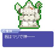 【ドット】大いなる石像神