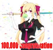 リオ様10万人おめでとう!!