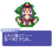 【ドット】酒呑童子