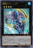 [遊戯王オリカ]銀狼公バイ・レアン