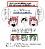 【毎日漫画投稿】四国一周してきます!