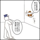 名探偵あるいは犯人