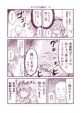 その日の幻想淑女32