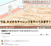 紲星あかりとグルメなマスター 『タピオカチャレンジ!』